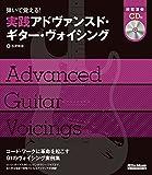 弾いて覚える! 実践アドヴァンスド・ギター・ヴォイシング(CD付)