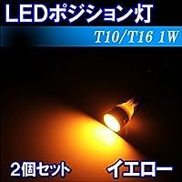 エクシーガ LED ポジション灯 T10 1W ステルス イエロー 2個セット