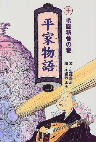 平家物語〈10〉祇園精舎の巻