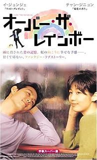 オーバー・ザ・レインボー(2002)