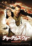 チャーチルズ・ ウォー [DVD]