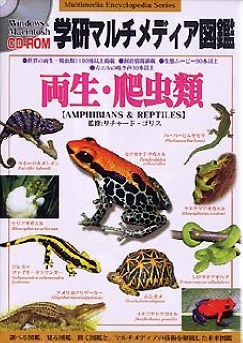 生きる七時半ナンセンス学研マルチメディア図鑑「両生?爬虫類」ハイブリッド版