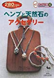 ヘンプと天然石のアクセサリー (きっかけ本)