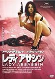 レディアサシン [DVD]