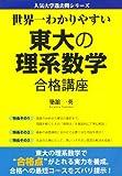 世界一わかりやすい 東大の理系数学 合格講座 (人気大学過去問シリーズ)