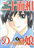 二十面相の娘 2 (MFコミックス)