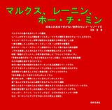 マルクス、レーニン、ホー・チ・ミン (日本人のあまり行かない世界のセレブ・リゾート5)