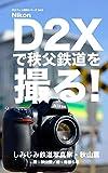 ぼろフォト解決シリーズ 043 Nikon D2Xで秩父鉄道を撮る! しみじみ鉄道写真家・秋山薫編
