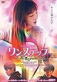 ワンステップ ~君と僕のメロディ~[DVD]