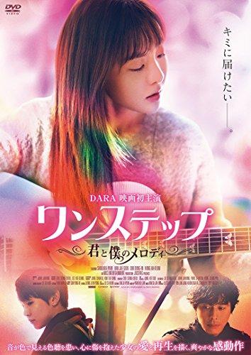 ワンステップ~君と僕のメロディ~ [DVD]