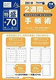 レイメイ藤井 手帳用リフィル 2018年 12月始まり セレクトリフィル ウィークリー A5 WAR18K08