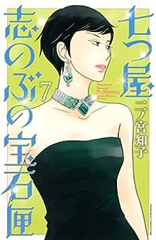 Nanatsuya Shinobu no Housekibako (七つ屋志のぶの宝石匣) 01-07