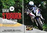 BikeJIN10月号増刊 BMW Motorrad Journal 17 画像