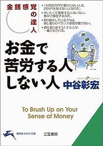 お金で苦労する人しない人―金銭感覚の達人 (知的生きかた文庫)