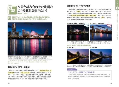 写真がもっと上手くなる デジタル一眼 撮影Q&A事典101