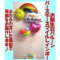 バルーン 誕生日 バルーンギフト バースデースマイルレインボー ヘリウムガス入り bb056