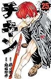 チキン 「ドロップ」前夜の物語 25 (少年チャンピオン・コミックス)