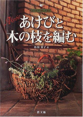 あけびと木の枝を編む—谷川栄子の野山を編む