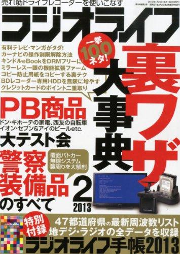ラジオライフ 2013年 02月号 [雑誌]の詳細を見る