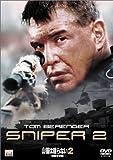 山猫は眠らない2 -狙撃手の掟- [DVD]