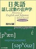 日英語 話し言葉の音声学