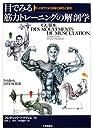 目でみる筋力トレーニングの解剖学―ひと目でわかる強化部位と筋名