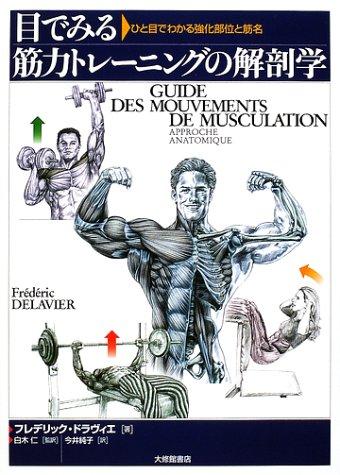 目でみる筋力トレーニングの解剖学―ひと目でわかる強化部位と筋