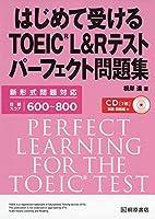 はじめて受けるTOEIC®L&Rテスト パーフェクト問題集