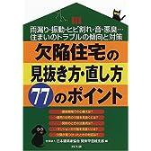 欠陥住宅の見抜き方・直し方77のポイント―雨漏り・振動・ヒビ割れ・音・悪臭…住まいのトラブルの傾向と対策 (DO BOOKS)