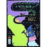 水曜日の魔女 (魔女の本棚 2)