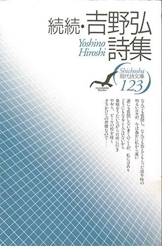 続続・吉野弘詩集 (現代詩文庫)