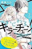いじわるキラーチューン プチデザ(7) (デザートコミックス)