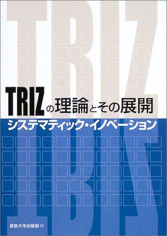 TRIZの理論とその展開―システマティック・イノベーションの詳細を見る