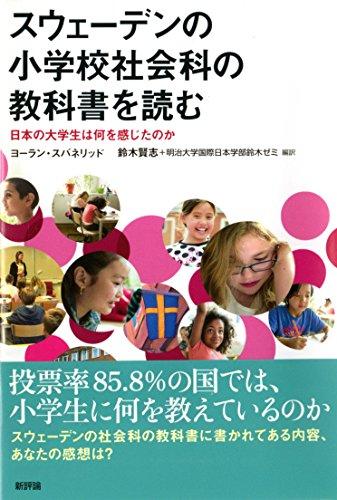 スウェーデンの小学校社会科の教科書を読む: 日本の大学生は何を感じたのかの詳細を見る