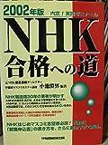 NHK合格への道〈2002年版〉 (内定!実践ゼミナール)