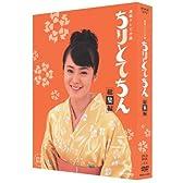 ちりとてちん 総集編 BOX [DVD]