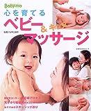 心を育てるベビー&キッズマッサージ―Baby‐mo (主婦の友生活シリーズ)
