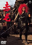 赤毛 [DVD]