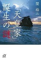 「天皇家」誕生の謎 (講談社+α文庫)