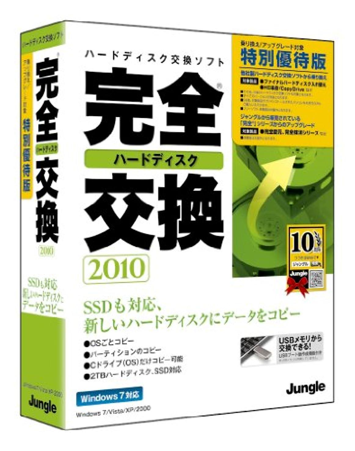 白菜生命体サドル完全ハードディスク交換2010 特別優待版