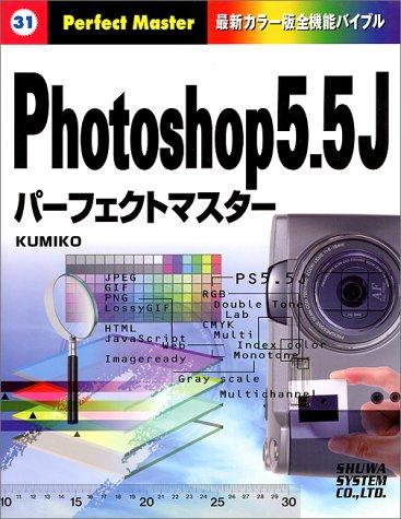 PHOTOSHOP 5.5J パーフェクトマスター (Perfect Master)の詳細を見る