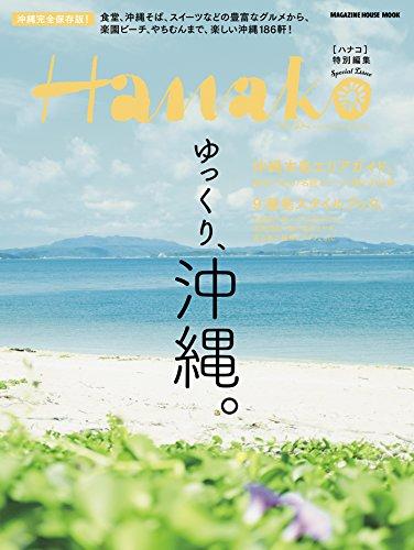 Hanako特別編集