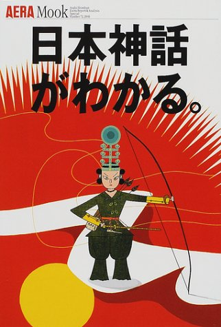 日本神話がわかる。 (アエラムック (72))の詳細を見る