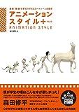 アニメーションスタイル+ -原画・動画で学ぶ リアル&カートゥーンの動き- -