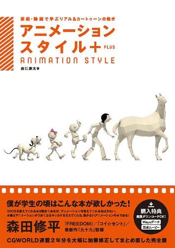 アニメーションスタイル+ -原画・動画で学ぶ リアル&カート...