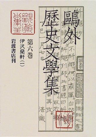 鴎外歴史文学集〈第6巻〉伊沢蘭軒(1)