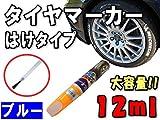 A.P.O(エーピーオー) タイヤマーカー 青■ブルー 刷毛type 12ml (タイヤペン/レター/ペイント マーキングペン)