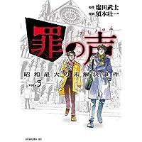 罪の声 昭和最大の未解決事件 コミック 1-3巻セット