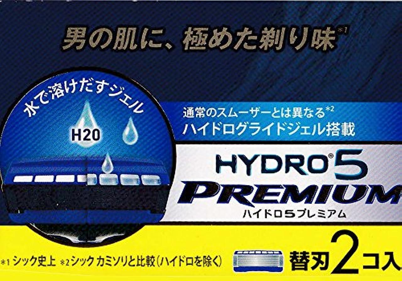 ブランド名放射能ラッシュシックSchick 5枚刃ハイドロ5プレミアム 替刃2コ入 男性カミソリ