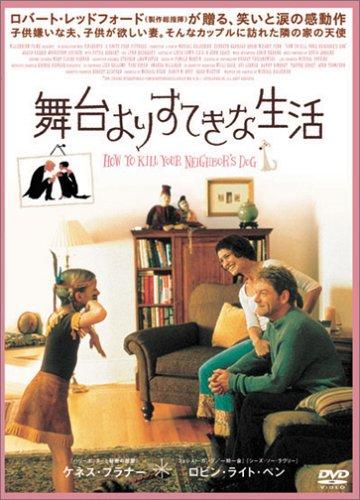 舞台よりすてきな生活 ディレクターズカット版 [DVD]
